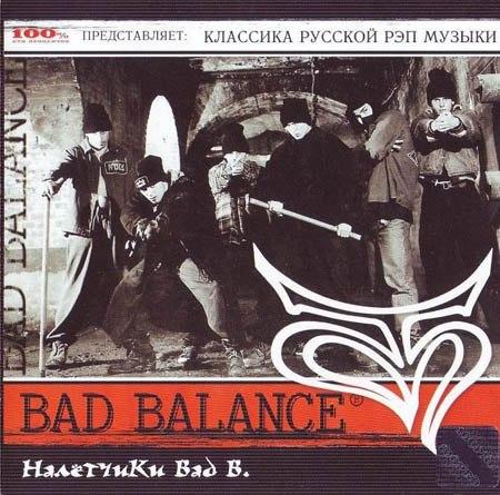 скачать Bad Balance дискография торрент - фото 7