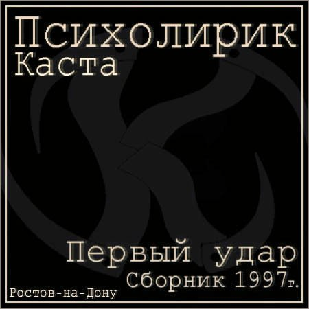 http://detiurbana.com/dfx/discography/Kasta/01-0-kasta-psikholirik-pervyj_udar-1997-256kbps.jpg