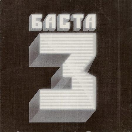 http://detiurbana.com/images/Relizy13/1.03_basta-basta_3-2010.jpg