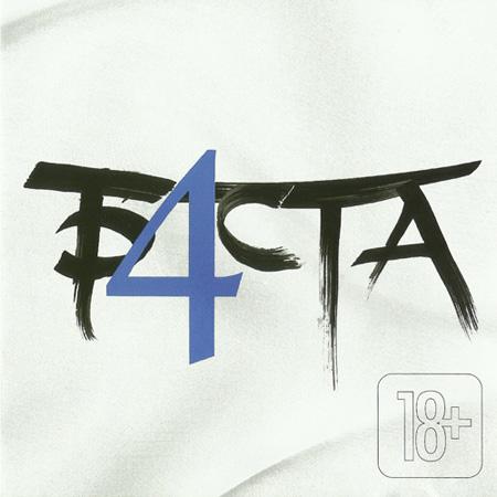 http://detiurbana.com/images/Relizy13/1.05_basta-basta_4-2013.jpg