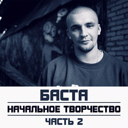 http://detiurbana.com/images/Relizy13/5.02_basta-nachalnoe_tvorchestvo-chast_2-2005.jpg