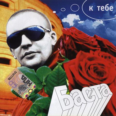 http://detiurbana.com/images/Relizy13/5.04_basta-k_tebe-2008.jpg