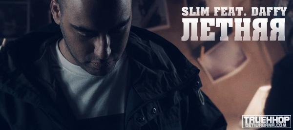 Slim centr 2014 хорошая песня скачать