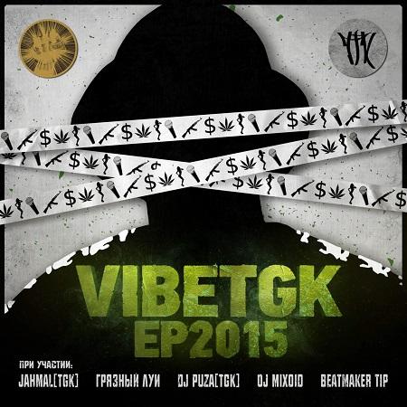 Vibetgk ep 2015 скачать торрент