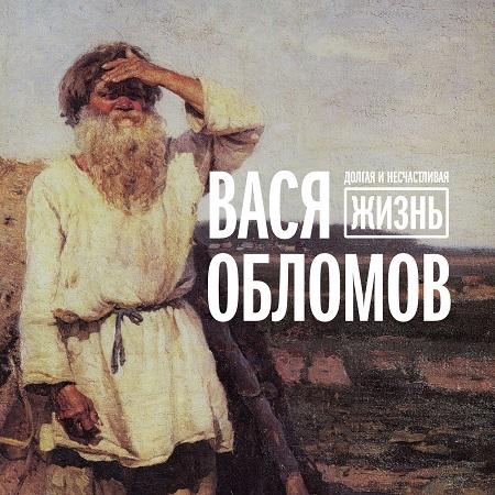 http://detiurbana.com/images/Relizy23/vasja_oblomov-dolgaja_i_neschastlivaja_zhizn-2017.jpg