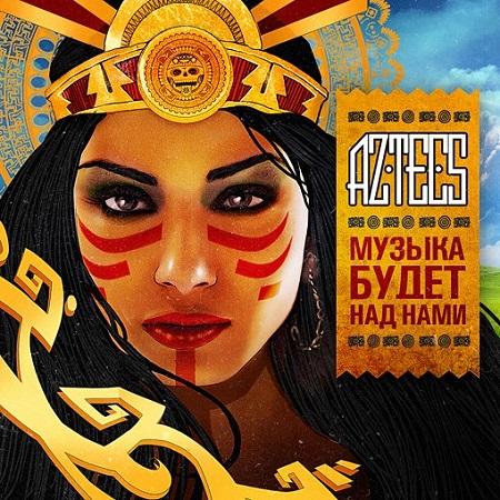http://detiurbana.com/images/Relizy24/1.02_aztecs-muzyka_budet_nad_nami-2012.jpg