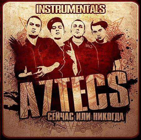http://detiurbana.com/images/Relizy24/3.01_aztecs-sejchas_ili_nikogda-instrumentals-2009.jpg