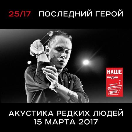 http://detiurbana.com/images/Relizy24/5.03_25-17-poslednij_geroj-akustika_redkikh_ljudej.jpg