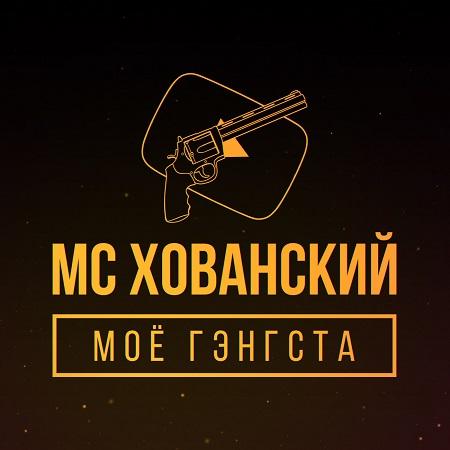 http://detiurbana.com/images/Relizy25/mc_khovanskij-mojo_gehngsta-ep-2017.jpg