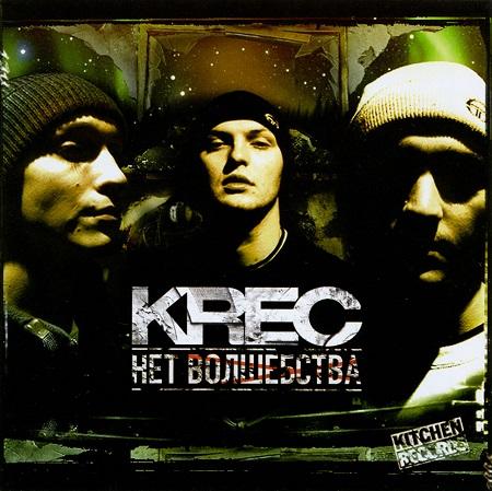 http://detiurbana.com/images/Relizy26/1.02_krec-net_volshebstva-2004.jpg