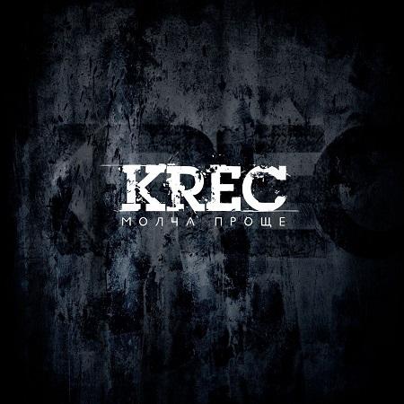 http://detiurbana.com/images/Relizy26/1.06_krec-molcha_proshhe-2012.jpg