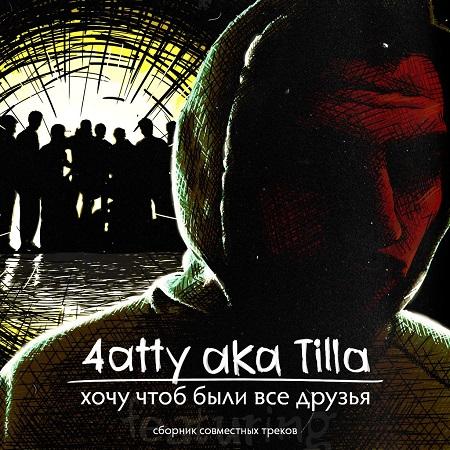 http://detiurbana.com/images/Relizy26/2.02_4atty_aka_tilla-khochu-chtob_byli_vse_druzja-.jpg