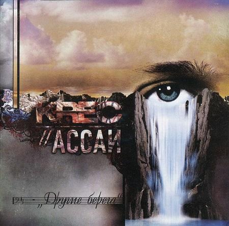 http://detiurbana.com/images/Relizy26/3.01_assai-drugie_berega-2005.jpg