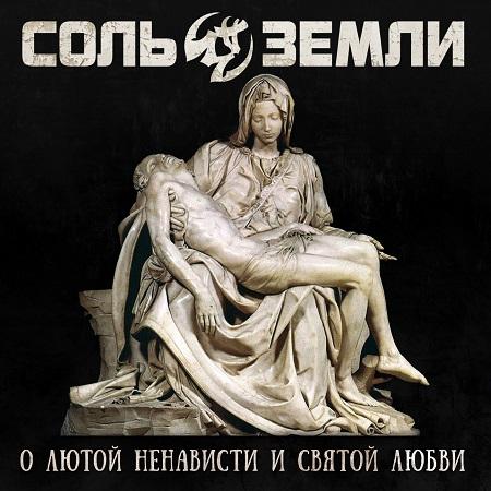 http://detiurbana.com/images/Relizy27/1.06_sol_zemli-o_ljutoj_nenavisti_i_svjatoj_ljubvi.jpg