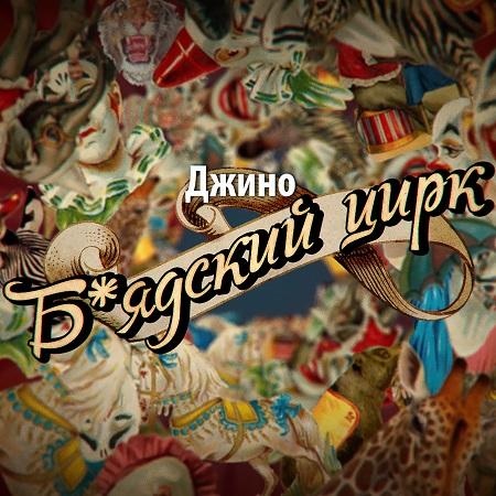http://detiurbana.com/images/Relizy27/dzhino-bljadskij_cirk-ep-2017.jpg