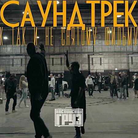 http://detiurbana.com/images/Relizy28/1.06_kaspijskij_gruz-saundtrek_k_tak_i_ne_snjatomu.jpg