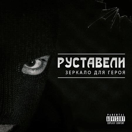 http://detiurbana.com/images/Relizy29/04.04_rustaveli-zerkalo_dlja_geroja-2017.jpg
