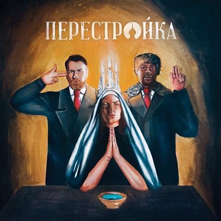 http://detiurbana.com/images/Relizy29/Apathy_O.C-Perestroika-2017-.jpg