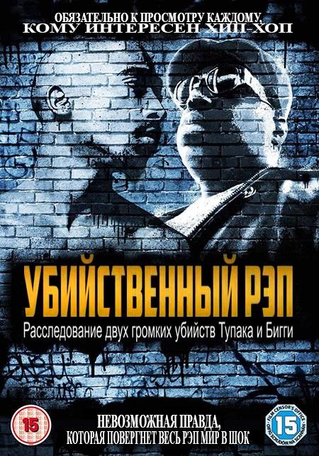 http://detiurbana.com/images/Relizy30/ubijstvennyj_rehp_rassledovanie_dvukh_gromkikh_ubi.jpg