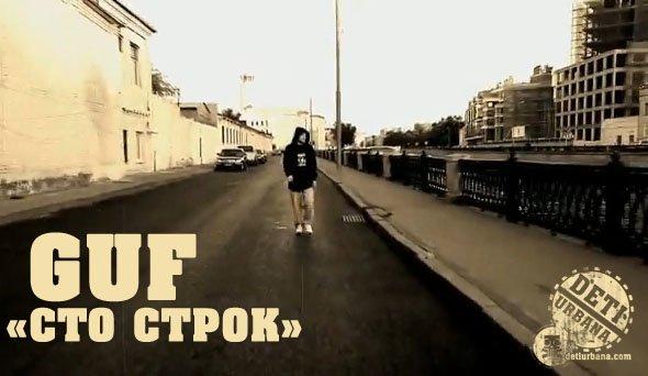 Guf - Сто строк